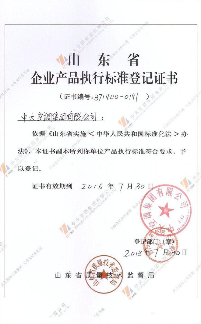 企业产品执行标准登记证书
