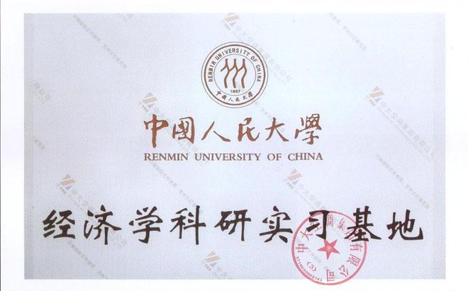 中国人民大学科研实践基地